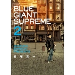 BLUE GIANT SUPREME(2)