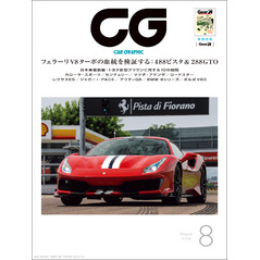 CG(CAR GRAPHIC)2018年8月号