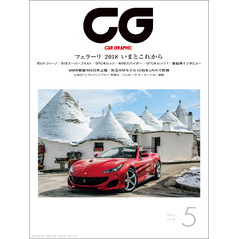 CG(CAR GRAPHIC)2018年5月号