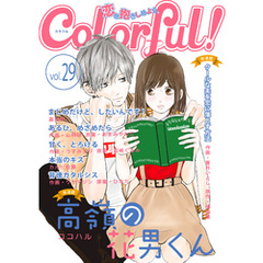 Colorful! vol.29
