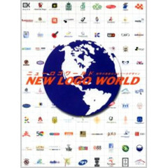 ニューロゴワールド World's newest & finest logo mark designs 2300 works from 35 countries