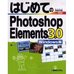 はじめてのPhotoshop Elements 3.0 Windows版