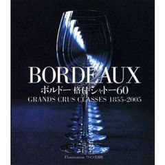 BORDEAUX ボルドー|格付|シャトー60 GRANDS CRUS CLASSES 1855-2005