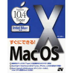すぐにできる!Mac OS X Version10.4 Tiger