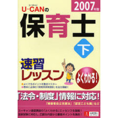 U-CANの保育士速習レッスン よくわかる! 2007年版下