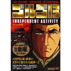 ゴルゴ13 INDEPENDENT AC