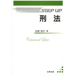 STEP UP刑法