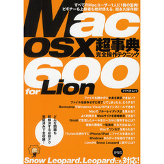 Mac OS10超事典完全操作テクニック600 for Lion