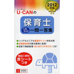 U-CANの保育士これだけ!一問一答集 2012年版