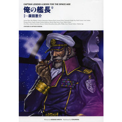 俺の艦長 CAPTAIN LEGEND A BOOK FOR THE SPACE AGE CONTAINS 24 CAPTAIN'S WISDOM
