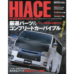 HIACE BRAND-NEW PARTS PERFECT FILE 2014