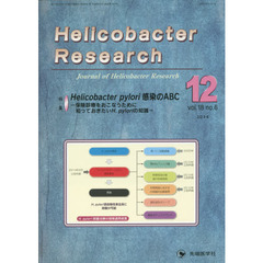 Helicobacter Research Journal of Helicobacter Research vol.18no.6(2014-12)