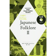Japanese Folklore Enjoy Simple English Readers 2