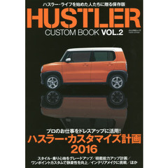 HUSTLER CUSTOM BOOK VOL.2