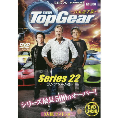 DVD Top Gear  22