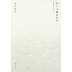 ひかり埃のきみ 美術と回文 SELECTION FROM THE ESSENTIAL WORKS OF NAOYO FUKUDA