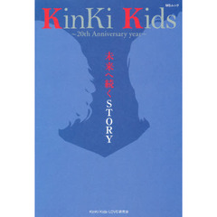 KinKi Kids~20th Anniversary year~未来へ続くSTORY