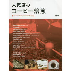 人気店のコーヒー焙煎 Essential Books for Coffee Roasting