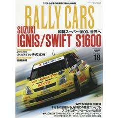 RALLY CARS 18 SUZUKI IGNIS/SWIFT S1600 和製スーパー1600、世界へ