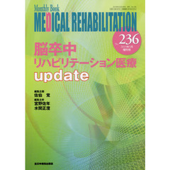 MEDICAL REHABILITATION Monthly Book No.236(2019年5月増刊号) 脳卒中リハビリテーション医療update