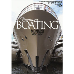 プレミアム・ボーティング THE MAGAZINE FOR SOPHISTICATED BOATING & SAILING LIFE VOL.05 MONACO YACHT SHOW