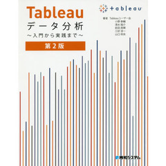 Tableauデータ分析 入門から実践まで 第2版