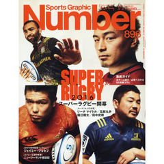 SportsGraphic Number 2016年3月3日号