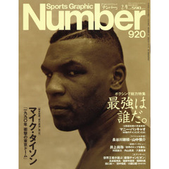 SportsGraphic Number 2017年2月9日号