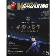 WORLD SOCCER KING 2018年5月号