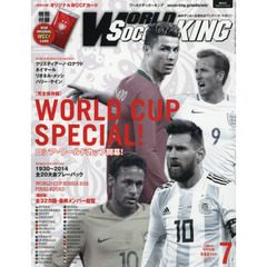 WORLD SOCCER KING 2018年7月号