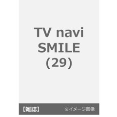TV navi SMILE(29) 2018年8月号