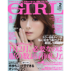 and GIRL(アンドガール) 2019年2月号