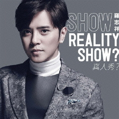 REALITY SHOW?/真人秀?(初回限定盤)