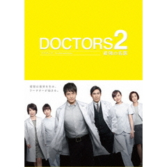 DOCTORS 2 最強の名医 Blu-ray BOX(Blu-ray Disc)