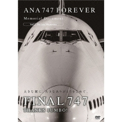 ANA 747 FOREVER Memorial Document Vol.2 The Last Memories