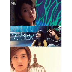 愛情合約 ~Love Contract~ DVD-BOX
