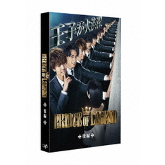 ドラマ 「PRINCE OF LEGEND」 後編<予約購入特典:B6サイズオリジナルステッカー(後編ver.)付き>(Blu-ray Disc)