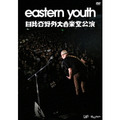 eastern youth/eastern youth 日比谷野外大音楽堂公演 DVD 2019.9.28(DVD)