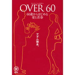 OVER60 60歳からはじめる愛と青春