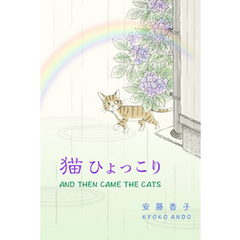 猫ひょっこり -AND THEN CAME THE CATS-