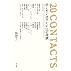 20 CONTACTS 消えない星々との短い接触 20 CONTACTS: A Series of Interviews with Indelible Stars