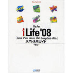 Mac Fan iLife'08〈iTunes・iPhoto・iMovie・iDVD・GarageBand・iWeb〉入門・活用ガイド