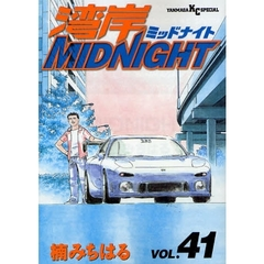 湾岸MIDNIGHT 41