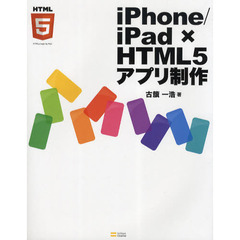 iPhone/iPad×HTML5アプリ制作