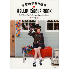 千秋の手作り雑貨★HELLO!CiRCUS BOOK Hello!Circus Project Items of party,fancy,pop & punk…