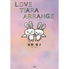 LOVE TIARA ARRANGE