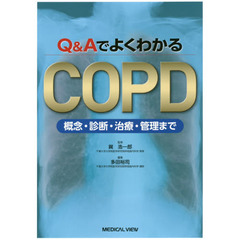 Q&AでよくわかるCOPD 概念・診断・治療・管理まで