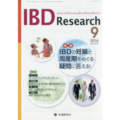 IBD Research Journal of Inflammatory Bowel Disease Research vol.10no.3(2016-9)