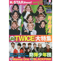 K★STAR Boost! TWICE大特集!BTS & Wanna One &ブルピンも!