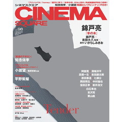 CINEMA SQUARE vol.98